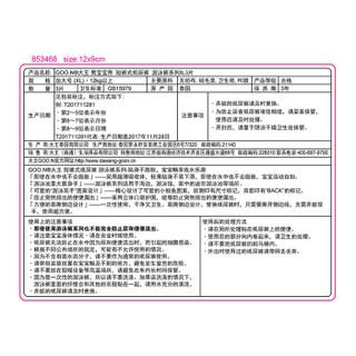 GOO.N 大王 男宝宝短裤式游泳裤 (XL号、3片)