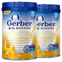 Gerber 嘉宝 婴幼儿米粉 (南瓜味、225g*2罐)