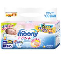 moony 尤妮佳 日本尤妮佳(Moony)婴儿纸尿裤 早产儿用30片(1.5-3.0kg )(官方进口) (NB、30片)