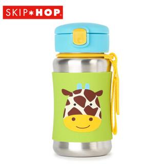SKIP HOP 动物园系列 不锈钢水樽 长颈鹿 350ml