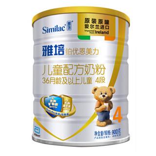 Abbott 雅培 铂优恩美力 儿童配方奶粉 (4段、900g)