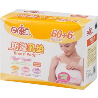 rikang 日康 RK-3787 防溢乳垫 (60+6PCS)