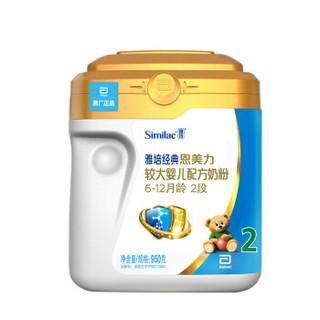 Abbott 雅培 经典恩美力 婴幼儿配方奶粉 2段 950g*4罐