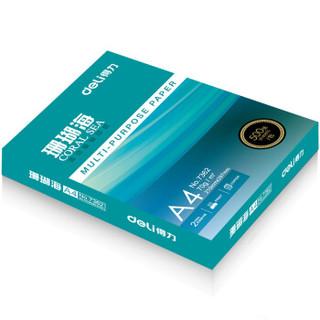 deli 得力 珊瑚海 A4复印纸 70g 500张/包 10包/箱