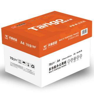 TANGO 天章 新橙天章 70g A4复印纸 500张/包 5包/箱