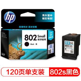 惠普(HP)CH561ZZ 802s 黑色墨盒(适用HP Deskjet 1050/2050/1010/1000/2000/1510/1511)
