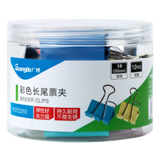 广博(GuangBo)12只装50mm彩色长尾夹子燕尾夹票夹办公文具PJTC010