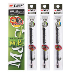 M&G 晨光 MG6102 签字水笔芯 0.5mm 20支装 黑色