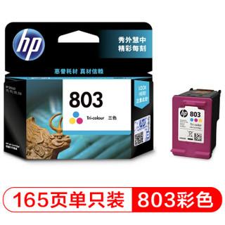 惠普(HP)F6V20AA 803 彩色墨盒 (适用Deskjet 2621 2622 1112 2132 1111 2131)