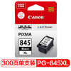 佳能(Canon) PG-845XL 黑色墨盒(适用MG3080、MG2580、MX498、iP2880)
