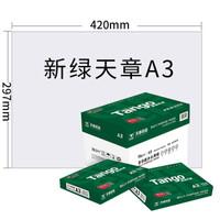 TANGO 天章 新绿天章 复印纸 A3 70g 500张/包 5包/箱