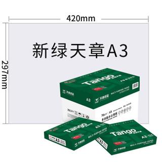 天章(TANGO)新绿天章A3打印纸复印纸 70g 500张/包 5包/箱(共2500张)