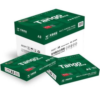 天章(TANGO)新绿天章A3打印纸复印纸 80g 500张/包 5包/箱(共2500张)
