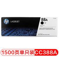 HP 惠普 CC388A 黑色硒鼓 单支