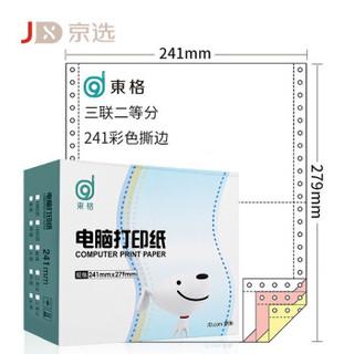 東格 京选 P10彩色电脑打印纸 三联二等分80列 (撕边 色序:白红黄 1000页/箱)