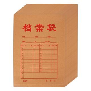 M&G 晨光 文具20个装A4/2.7cm加厚款牛皮纸档案袋 文件袋资料袋 标书合同文件整理收纳袋APYRAB14
