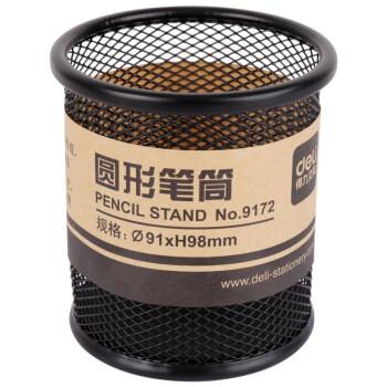 得力(deli)金属网纹圆形笔筒 简约创意桌面收纳盒 办公用品 黑色9172