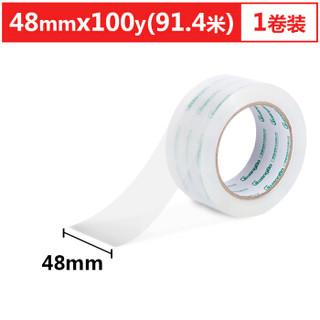 广博(GuangBo)高透明胶带48mm*100y封口封箱胶布办公文具FX-61KA