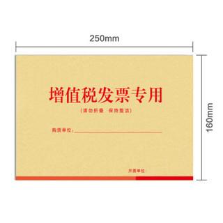 惠朗(huilang)0667增值税发票专用信封 增票信封50张/包