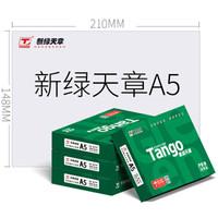 TANGO 天章 新绿天章 A5复印纸 80g 500张/包 10包装