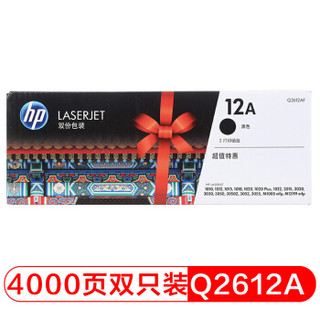 HP 惠普 Q2612AF原装双支黑色硒鼓 适用hp 1010/1012/1015/1020 plus/3050/1018/M1005/M1319f 打印机硒鼓