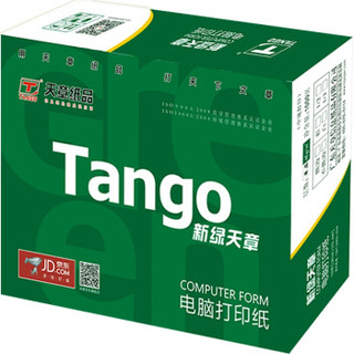 天章(TANGO)新绿天章二联三等分不撕边电脑打印纸 彩色针式打印纸241-2-1/3(色序:白红 1000页/箱)