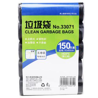 得力(deli)5卷(150只)办公生活大号垃圾袋50*60cm 黑色33071
