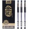 TRUECOLOR 真彩 GP-009 大容量中性笔 0.5mm 黑色 12支/盒