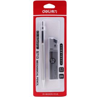 deli 得力 S713 自动铅笔套装 (单支装、0.5mm)