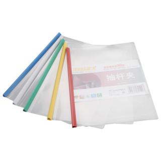 天章办公(TANGO) 探戈A4透明抽杆夹/文件夹/拉杆夹/报告夹 10只装 颜色随机发货
