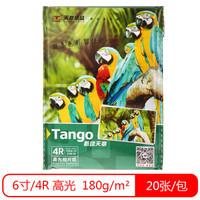 凑单品:TANGO 天章 新绿天章 高光面相纸180g 6英寸 20张/包