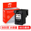 绘威HW-803 大容量黑色墨盒(适用惠普HP Deskjet 1111 2131 2132 1112 打印机)