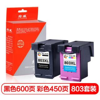 绘威HW-803大容量墨盒套装(适用惠普HP Deskjet 1111 2131 2132 1112 打印机)