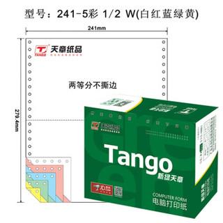 天章(TANGO)新绿天章五联二等分不撕边电脑打印纸 彩色针式打印纸241-5-1/2(色序:白红蓝绿黄 1000页/箱)