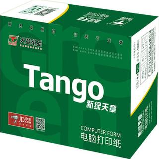 天章(TANGO)新绿天章五联三等分不撕边电脑打印纸 彩色针式打印纸241-5-1/3(色序:白红蓝绿黄 1000页/箱)
