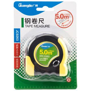 广博(GuangBo)5米(5m)双制动包胶款钢卷尺办公用品JC9263