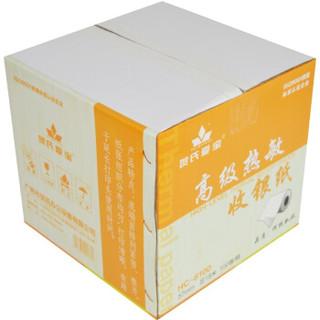 爱宝(Aibao)57mm*50mm热敏收银纸/收银机打印纸/超市小票打印纸 100卷/1箱