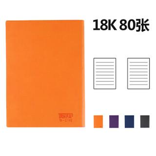 信发(TRNFA) TB-C194 彩色时尚进口变色PU记事本高级商务笔记本 软皮面记事薄创意办公文具(橙黄色18K)