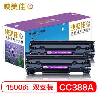 映美佳 cc388A硒鼓2支装 适用惠普hp 88A 388A m1136 p1108 M126a M226DW M1216 p1007 p1008 p1106 M1213nf