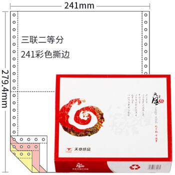 TANGO 天章 天章风电脑打印纸 (三联二等分撕边、100页/箱、241*279mm)