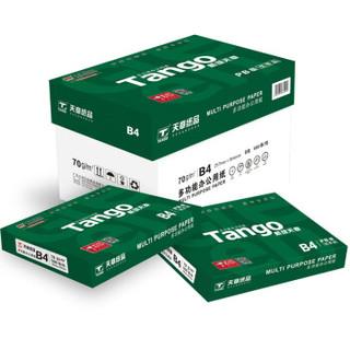 TANGO 天章 天章(TANGO)新绿天章70gB4(257mm*364mm)复印纸 中高品质款打印纸 500张/包 5包/箱(2500张)