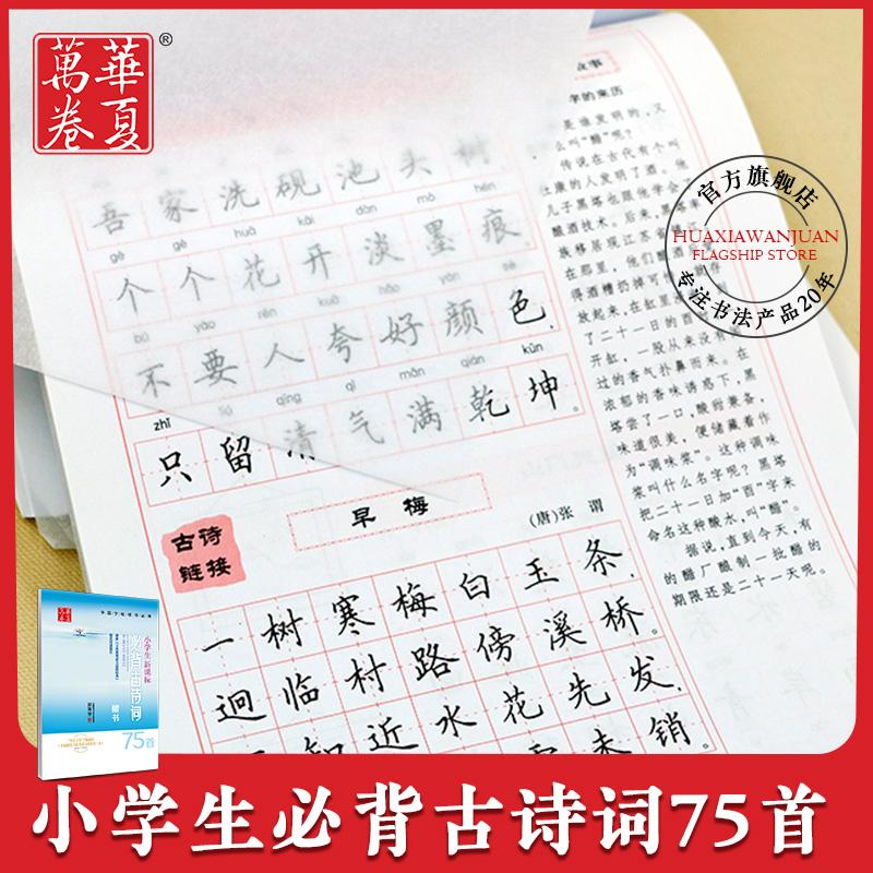 华夏万卷 10003271 练字帖 古诗词版本 (单本装、36K)