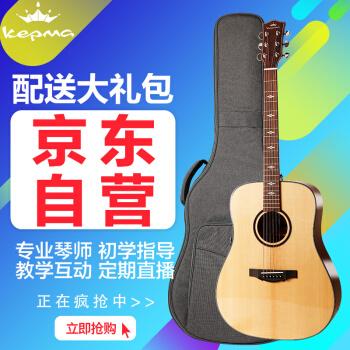 KEPMA 卡马 F1E-D 单板民谣吉他(原木色)