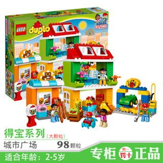 LEGO 乐高 得宝系列 10836 城市广场积木