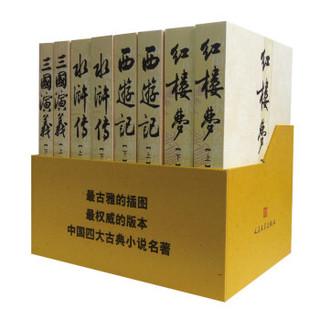 《文学名家名著:四大名著 红楼梦+三国演义+水浒传+西游记》(套装共8册)