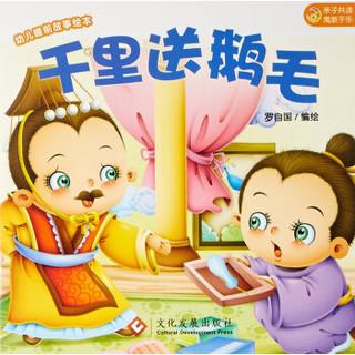 《幼儿睡前故事绘本》(全套60册)