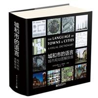 《城和市的语言:城市规划图解辞典》(全彩)