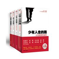 《少有人走的路》(白金升级版、套装共4册)
