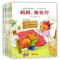 《亲子情商教育系列:培养孩子强大内心》(套装全6册)