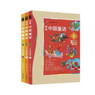 《汉声中国童话·春》
